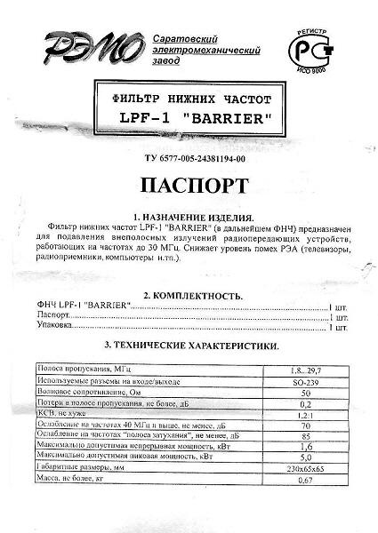 паспорт металлического изделия образец - фото 2