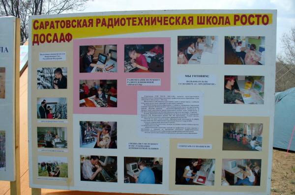 Стэнд Саратовской радиотехнической школы РОСТО ДОСААФ